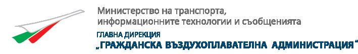 """Главна дирекция """"Гражданска въздухоплавателна администрация"""""""
